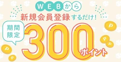 WEBから新規会員登録で300ポイント貰えるキャンペーン