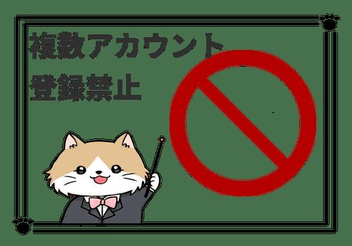 複数アカウントの登録を禁止