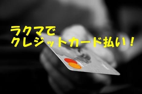ラクマでクレジットカード払い登録や分割できるか知りたい人は必見