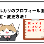 メルカリのプロフィール画像の設定・変更方法!