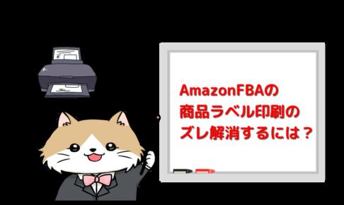 なぜズレる!?AmazonFBAの商品ラベル印刷のズレ解消するには?