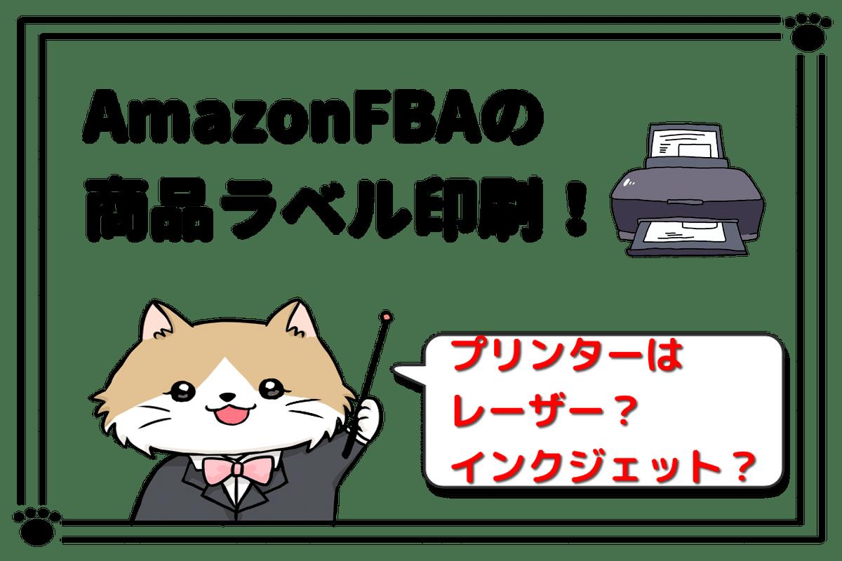AmazonFBAの商品ラベル印刷!プリンターはレーザー?インクジェット?