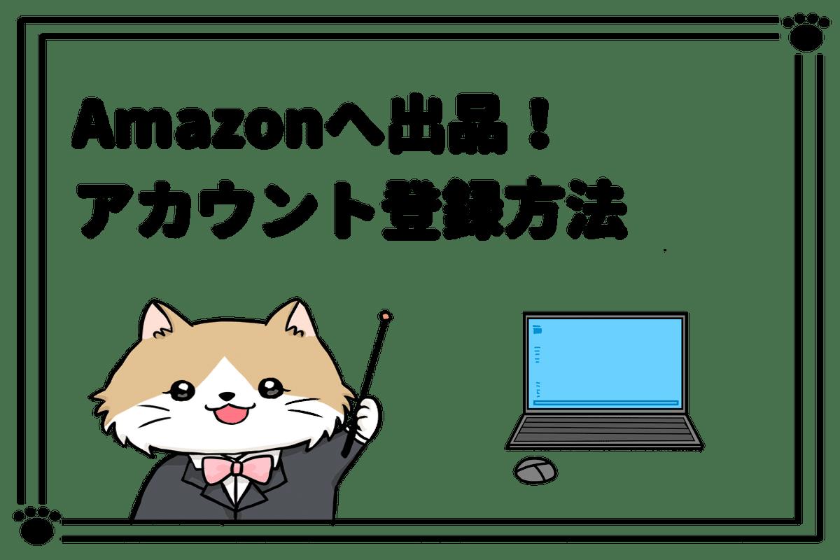 Amazonへ出品!アカウント登録方法【簡単6ステップ】