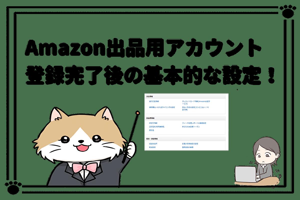 Amazon出品用アカウント登録完了後の基本的な設定!