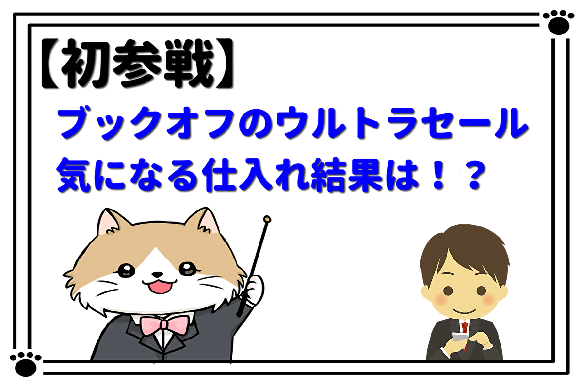【初参戦】ブックオフのウルトラセールの気になる仕入れ結果は!?