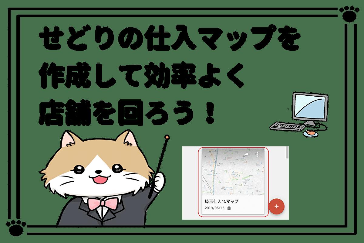 せどりの仕入マップを作成して効率よく店舗を回ろう!