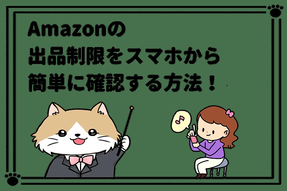 Amazonの出品制限をスマホから簡単に確認する方法!
