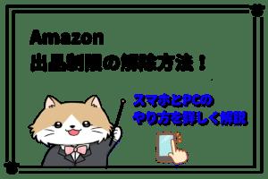 Amazon出品制限の解除方法!スマホとPCのやり方を詳しく解説