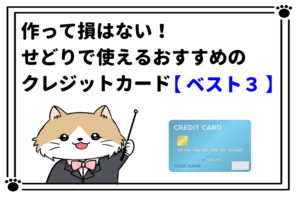 作って損はない!せどりで使えるおすすめのクレジットカードベスト3