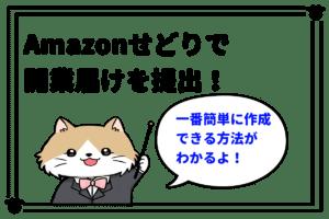 Amazonせどりで開業届けを提出!一番簡単に作成できる方法