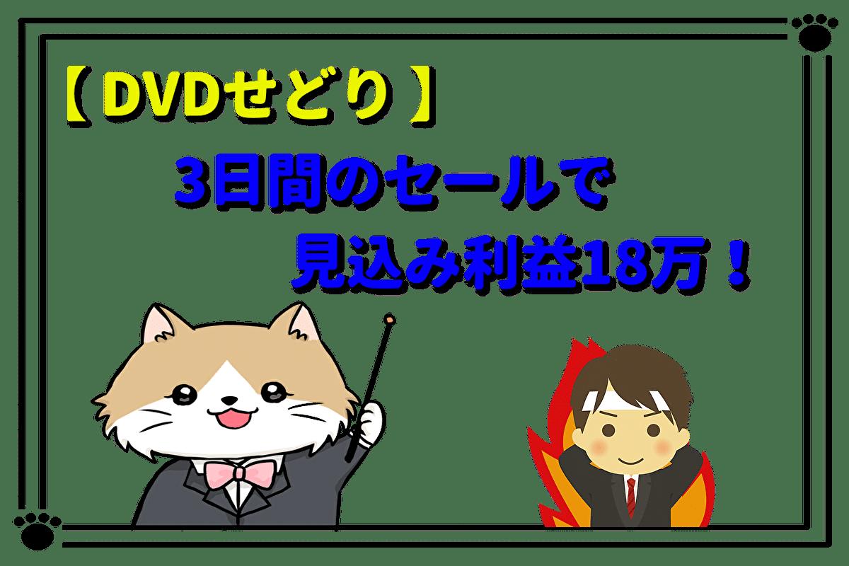 【DVDせどり】3日間連続でセールに行き見込み利益18万!