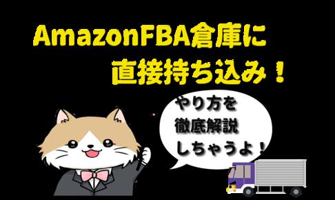 AmazonFBA倉庫に直接持ち込み!やり方を徹底解説!